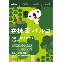 【EVENT】パルコと森永乳業がコラボレーション!コラボカフェ「#抹茶パルコ」開催!!