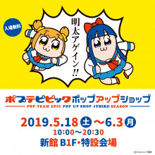 【EVENT】ポプテピピック ポップアップショップ