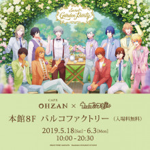 【EVENT】うたの☆プリンスさまっ♪『Secret Garden Party』