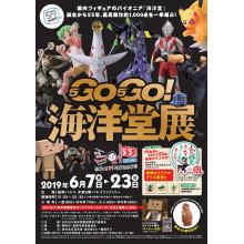 【EVENT】GO!GO!海洋堂展 ~創立55周年記念展~