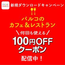 今日からパルコのゴハンが何回も100円OFF!