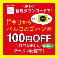 レストラン・カフェ・ファミマにてお会計が何回も100円OFF!