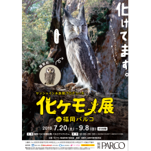 【EVENT】化ケモノ展 in 福岡PARCO