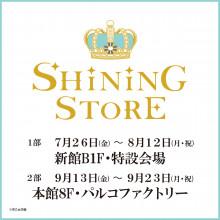 【EVENT】SHINING STORE 福岡
