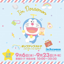 【EVENT】I'm Doraemon POP UP STORE