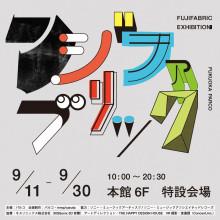 【EVENT】フジファブリック・エキシビション