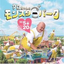 【EVENT】クロちゃんのモンスターパーク
