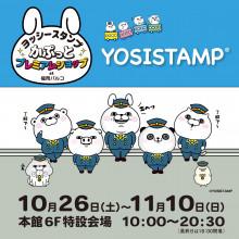 【EVENT】ヨッシースタンプ かぷっとプレミアムショップ