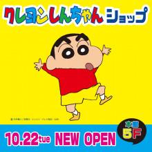 「クレヨンしんちゃんショップ」NEW OPEN!