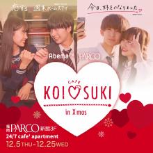 今日好きと恋ステとのコラボカフェ『KOI♡SUKIカフェ ㏌ Xmas』