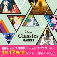 Disney Classics MARKET