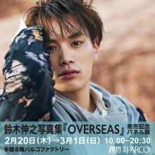 鈴木伸之写真集『OVER SEAS』発売記念パネル展