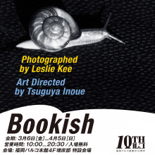 【EVENT】レスリー ・ キー 写真展 「BOOKISH」