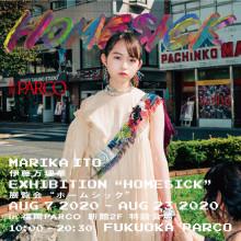 "【EVENT】伊藤万理華EXHIBITION ""HOMESICK"" @福岡"