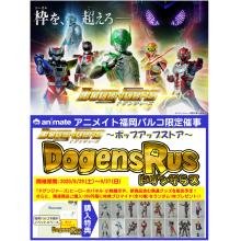 【EVENT】ドゲンジャーズ ポップアップストア「ドゲンザらス」