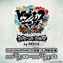 『ヒプノシスマイク‐Division Rap Battle-』のPOP‐UP SHOPが登場!
