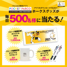 祝!ソフトバンクホークス パ・リーグ優勝!オリジナルグッズ抽選会!
