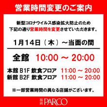 【重要】緊急事態宣言に伴う営業時間変更のお知らせ