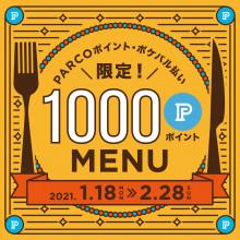 【福岡PARCO】おトクなレストラン1000ポイントメニュー!