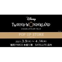 【EVENT】『ディズニー ツイステッドワンダーランド』POP UP STORE