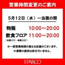 【重要】営業時間変更のお知らせ
