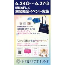 【EVENT】パーフェクトワン ポップアップイベント開催