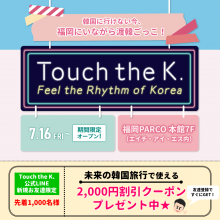 【NEW OPEN】韓国PRブース「Touch the K.」