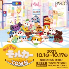 【EVENT】PUI PUI モルカーTOWN