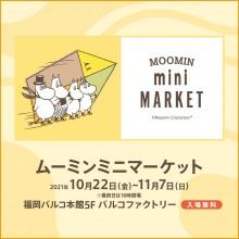 【EVENT】ムーミンミニマーケット