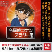 【EVENT】名探偵コナンプラザ