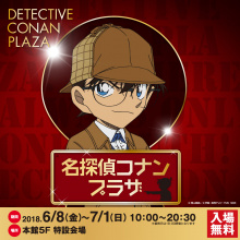 【EVENT】名探偵コナンプラザ 開催!