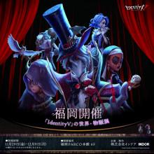 【EVENT】「IdentityV」の世界・物販展