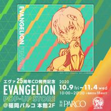 エヴァ25周年CD発売記念 EVANGELION POP-UP STORE@福岡パルコ