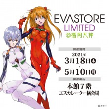 【EVENT】EVA STORE LIMITED@福岡天神