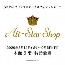 【EVENT】うたの☆プリンスさまっ♪ オフィシャルストア All-Star Shop