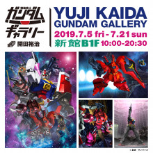 【EVENT】『開田裕治の機動戦士ガンダムギャラリー』