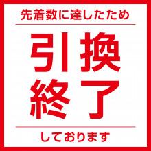【終了】【福岡PARCO限定】POCKETPARCO会員様1000円OFFクーポン!