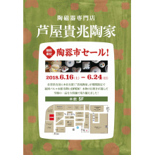 【EVENT】陶磁器専門店「芦屋貴兆陶家」期間限定オープン!