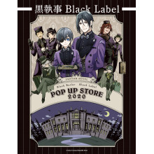 【EVENT】黒執事 Black Label POP UP STORE 2020