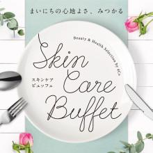 【EVENT】Skin Care Buffet OPEN!