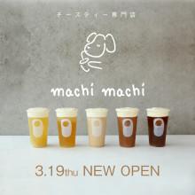 """""""神のチーズティー""""専門店「machi machi」九州初上陸!"""