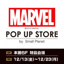 【EVENT】MARVEL POP UP STORE