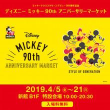 【EVENT】DISNEY MICKEY 90th ANNIVERSARY MARKET