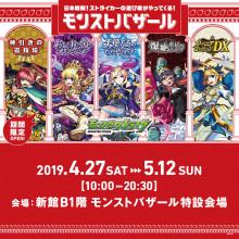 【EVENT】モンストバザール