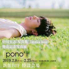 【EVENT】中川大志写真集『maka hou』発売記念写真展『pono'i』