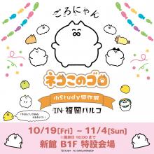 【EVENT】ネコこのゴロ 小Study 優作展 IN 福岡パルコ 開催!!