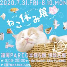【EVENT】ねこ休み展 in 福岡