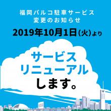 福岡パルコ駐車サービス変更について