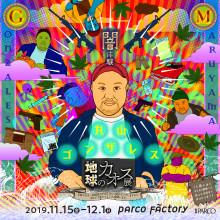 【EVENT】丸山ゴンザレス 地球のカオス展
