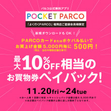 【福岡PARCO限定】パルコカードorポケパル払いで お買物額10%相当ペイバック!